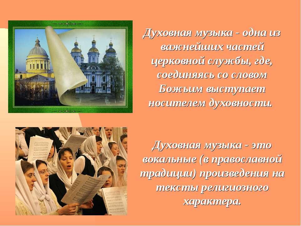 Духовная музыка - одна из важнейших частей церковной службы, где, соединяясь ...