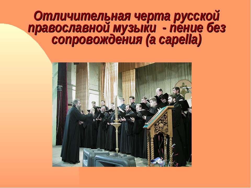 Отличительная черта русской православной музыки - пение без сопровождения (a ...