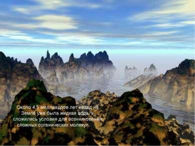 Около 4,5 миллиардов лет назад на Земле уже была жидкая вода, и сложились усл...