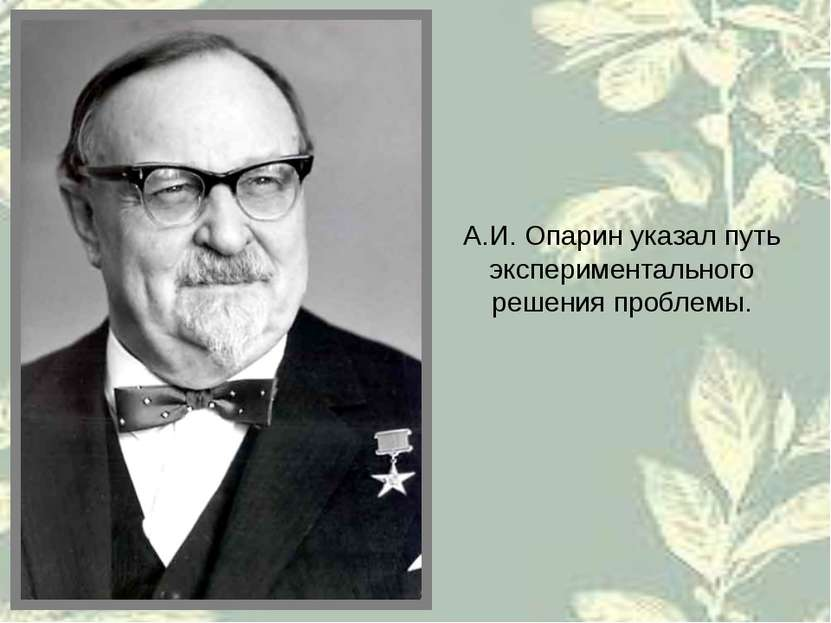 А.И. Опарин указал путь экспериментального решения проблемы.