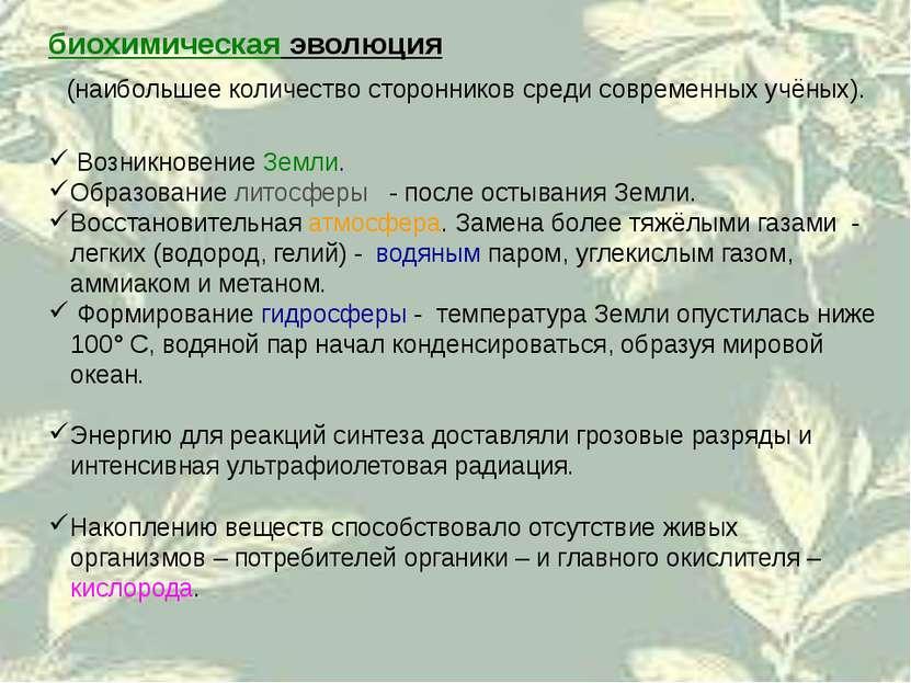 биохимическая эволюция (наибольшее количество сторонников среди современных у...