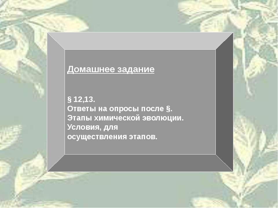 Домашнее задание § 12,13. Ответы на опросы после §. Этапы химической эволюции...