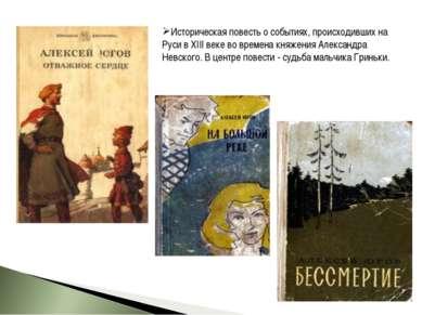 Историческая повесть о событиях, происходивших на Руси в XIII веке во времена...