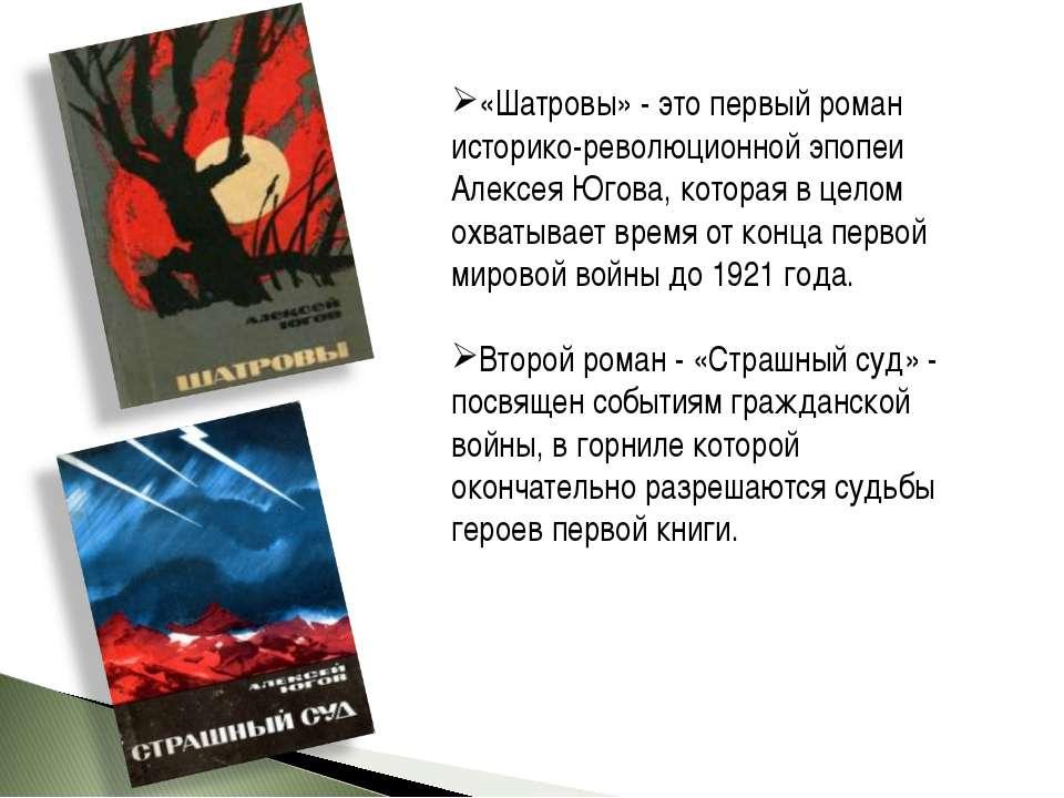 «Шатровы» - это первый роман историко-революционной эпопеи Алексея Югова, кот...