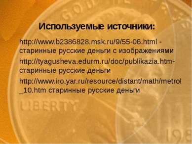 Используемые источники: http://www.b2386828.msk.ru/9/55-06.html - старинные р...