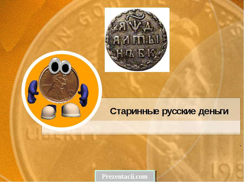 Старинные русские деньги . Prezentacii.com