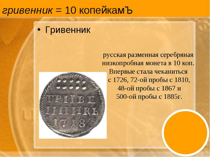 гривенник = 10 копейкамЪ Гривенник русская разменная серебряная низкопробная ...