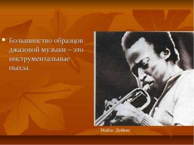 Большинство образцов джазовой музыки – это инструментальные пьесы. Майлс Дейвис
