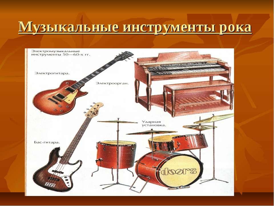Музыкальные инструменты рока