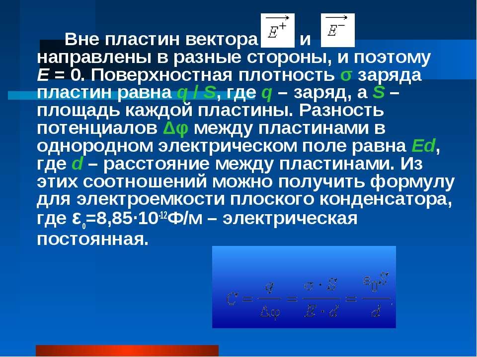 Вне пластин вектора и направлены в разные стороны, и поэтому E=0. Поверхнос...