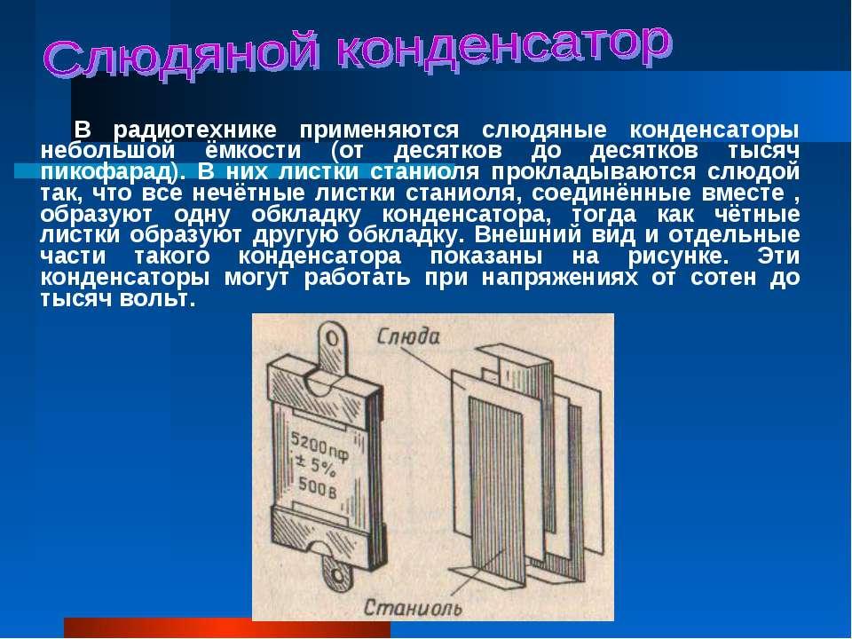 В радиотехнике применяются слюдяные конденсаторы небольшой ёмкости (от десятк...