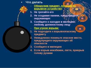 Что делать Обнаружив предмет, похожий на взрывное устройство: Не трогайте его...