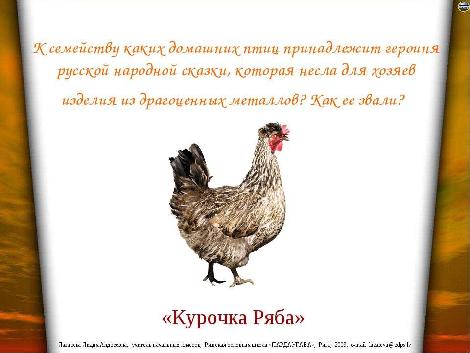 К семейству каких домашних птиц принадлежит героиня русской народной сказки, ...