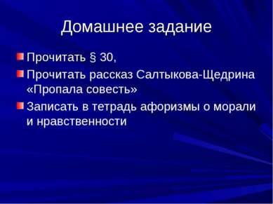 Домашнее задание Прочитать § 30, Прочитать рассказ Салтыкова-Щедрина «Пропала...