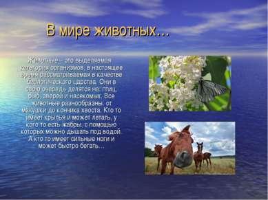 В мире животных… Животные – это выделяемая категория организмов, в настоящее ...