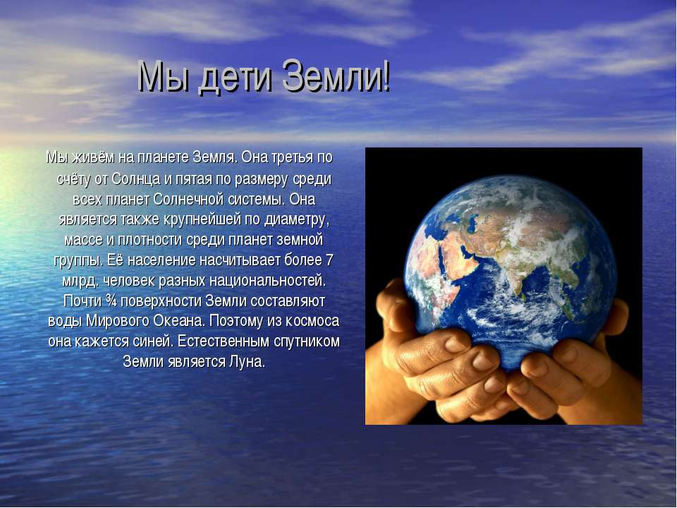 Мы дети Земли! Мы живём на планете Земля. Она третья по счёту от Солнца и пят...