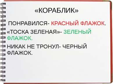 «КОРАБЛИК» ПОНРАВИЛСЯ- КРАСНЫЙ ФЛАЖОК. «ТОСКА ЗЕЛЕНАЯ»- ЗЕЛЕНЫЙ ФЛАЖОК. НИКАК...