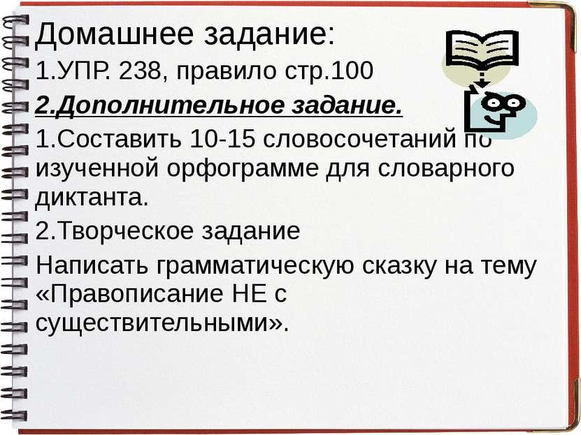 Домашнее задание: 1.УПР. 238, правило стр.100 2.Дополнительное задание. 1.Сос...