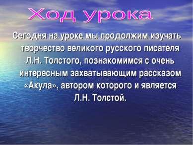 Сегодня на уроке мы продолжим изучать творчество великого русского писателя Л...