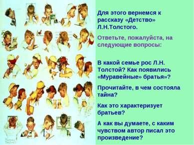 Для этого вернемся к рассказу «Детство» Л.Н.Толстого. Ответьте, пожалуйста, н...
