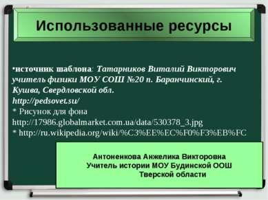 источник шаблона: Татарников Виталий Викторович учитель физики МОУ СОШ №20 п....