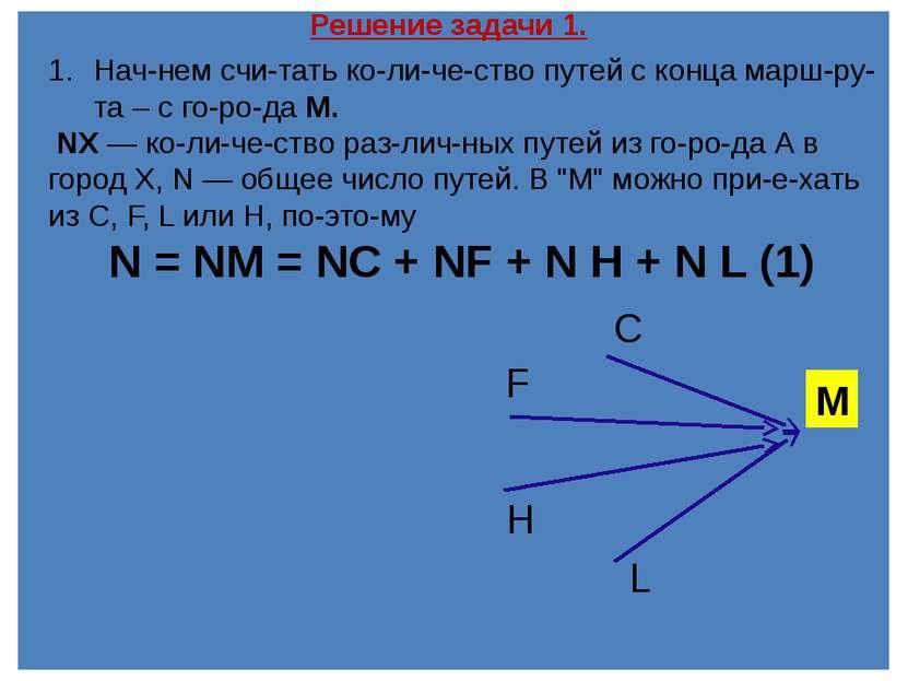 2. Ана ло гич но: NC= NB; NF= NE; NH= NF+ NG; NL= NK. C F H L M B E G K ...