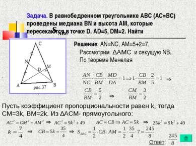 Задача. В равнобедренном треугольнике ABC (AС=BC) проведены медиана BN и высо...