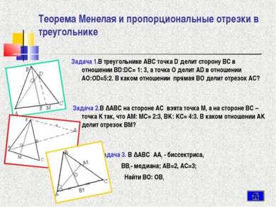Теорема Менелая и пропорциональные отрезки в треугольнике Задача 1.В треуголь...