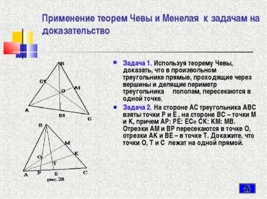 Применение теорем Чевы и Менелая к задачам на доказательство Задача 1. Исполь...