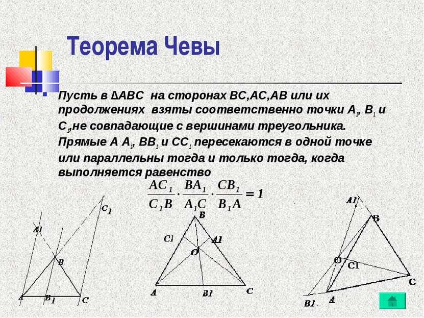 Теорема Чевы Пусть в ∆ABC на сторонах BC,AC,AB или их продолжениях взяты соот...