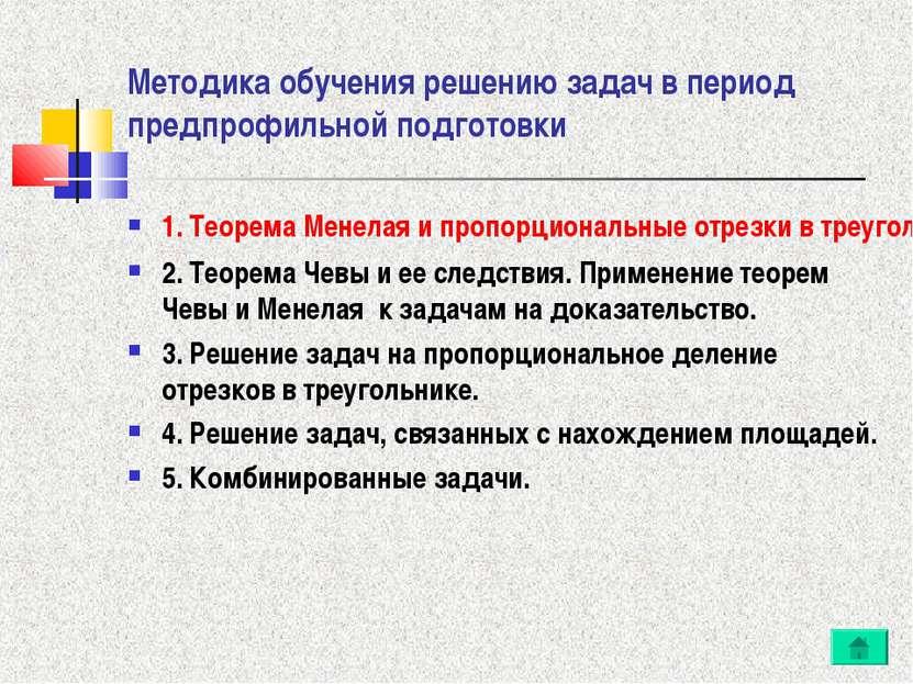 Методика обучения решению задач в период предпрофильной подготовки 1. Теорема...