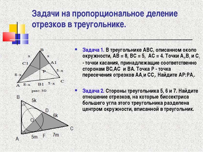 Задачи на пропорциональное деление отрезков в треугольнике. Задача 1. В треуг...