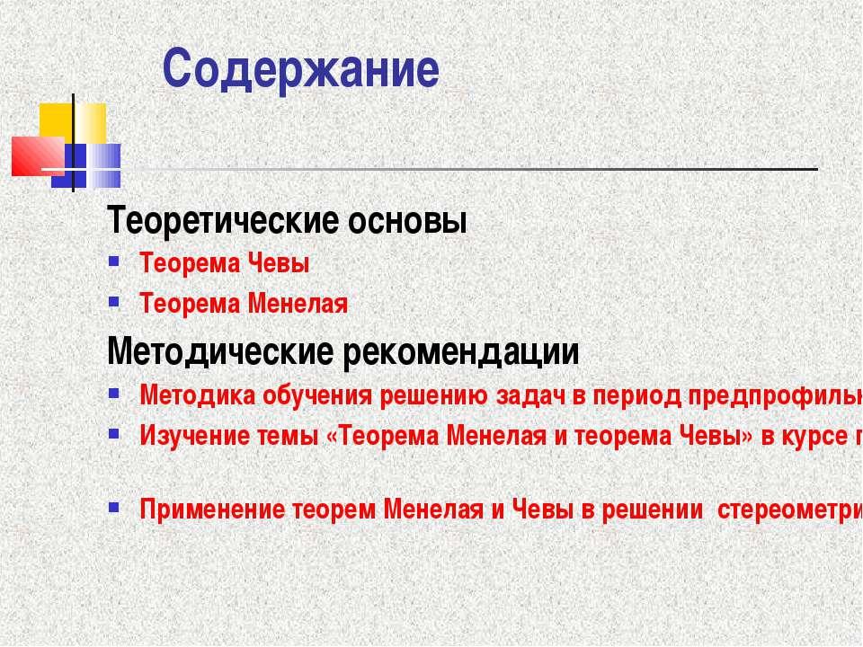 Содержание Теоретические основы Теорема Чевы Теорема Менелая Методические рек...