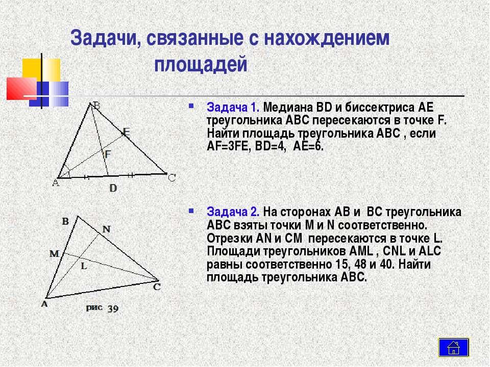 Задачи, связанные с нахождением площадей Задача 1. Медиана BD и биссектриса A...