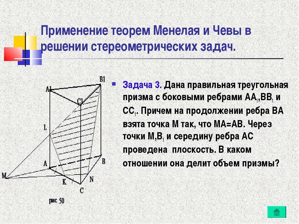 Применение теорем Менелая и Чевы в решении стереометрических задач. Задача 3....