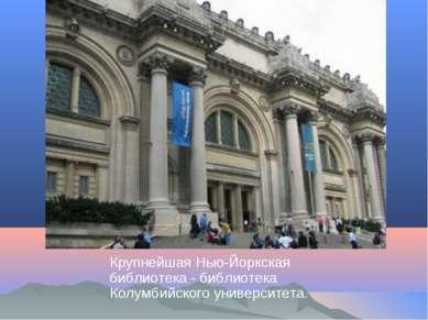 Крупнейшая Нью-Йоркская библиотека - библиотека Колумбийского университета.