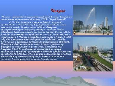 Чикаго Чикаго - крупнейший транспортный узел в мире. Второй по значимости эко...