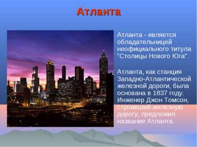 """Атланта Атланта - является обладательницей неофициального титула """"Столицы Нов..."""