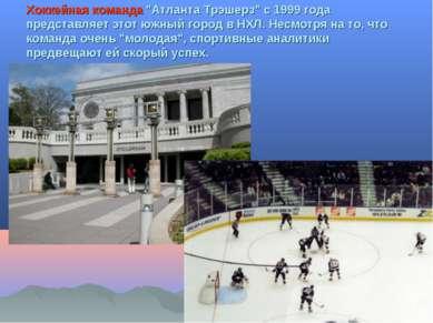 """Хоккейная команда """"Атланта Трэшерз"""" с 1999 года представляет этот южный город..."""
