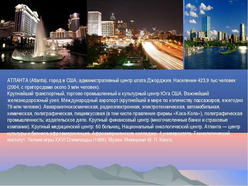 АТЛАНТА (Atlanta), город в США, административный центр штата Джорджия. Населе...