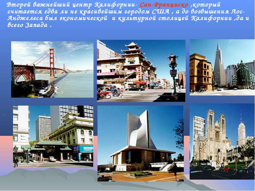 . Второй важнейший центр Калифорнии- Сан-Франциско ,который считается едва ли...