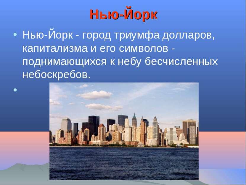 Нью-Йорк Нью-Йорк - город триумфа долларов, капитализма и его символов - подн...