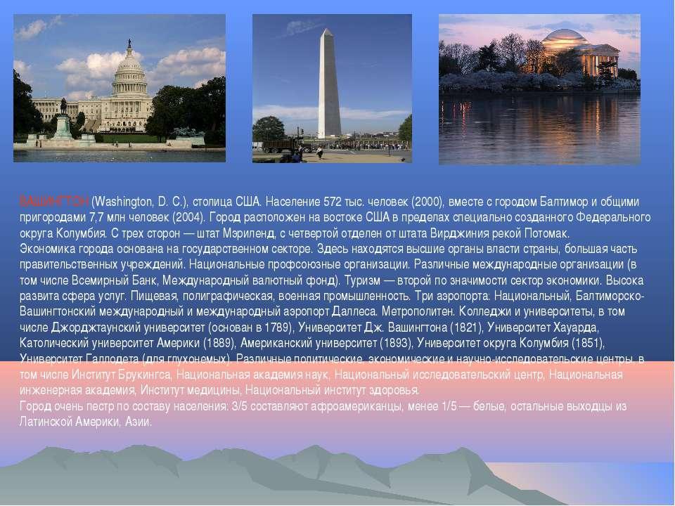 ВАШИНГТОН (Washington, D. C.), столица США. Население 572 тыс. человек (2000)...