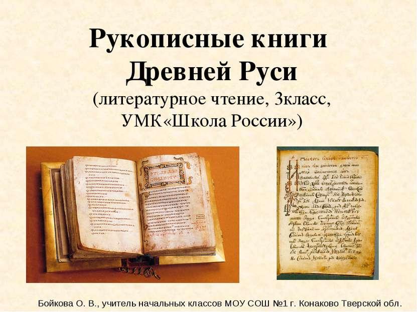 Книги о древней руси скачать