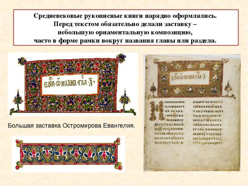 Средневековые рукописные книги нарядно оформлялись. Перед текстом обязательно...