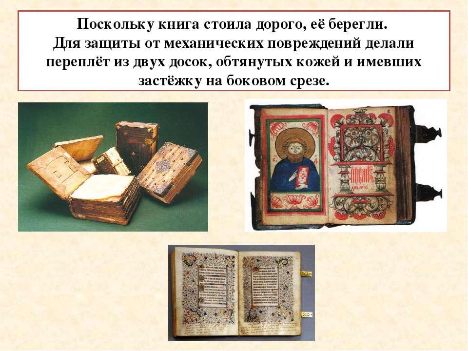 Поскольку книга стоила дорого, её берегли. Для защиты от механических поврежд...