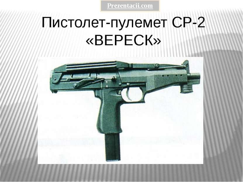 Пистолет-пулемет СР-2 «ВЕРЕСК» Prezentacii.com