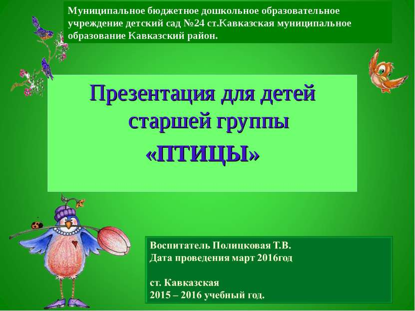 Презентация для детей старшей группы «ПТИЦЫ» Муниципальное бюджетное дошкольн...