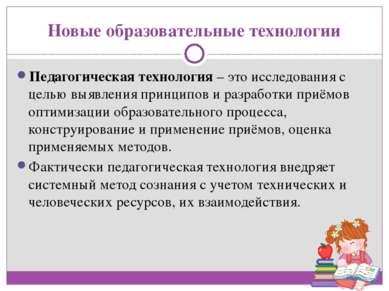 Новые образовательные технологии Педагогическая технология – это исследования...