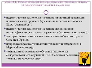в книге Г.К.Селевко «Современные образовательные технологии» описаны 50педа...